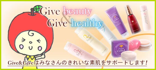 Give healthy & Give Beautyをモットーに、Give&Giveはみなさんのきれいな素肌をサポートします!